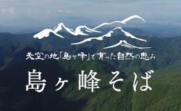 天空の地「島ヶ峰」で育った自然の恵み島ヶ峰そば