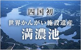 四国初 世界かんがい施設遺産満濃池