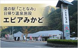 道の駅「ことなみ」日帰り温泉施設 エピアみかど